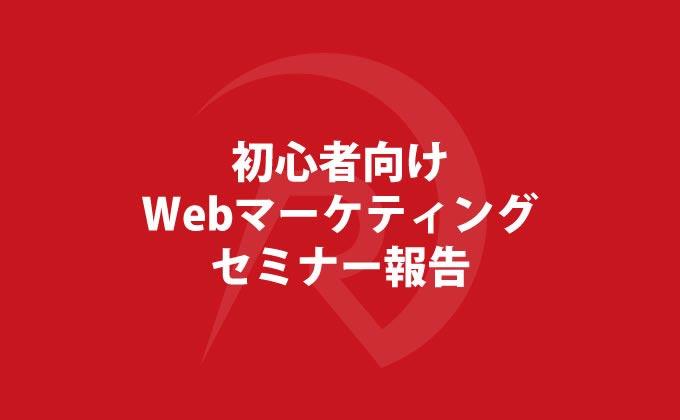 初心者向けWebマーケティングセミナー報告