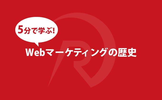 5分で学ぶ!Webマーケティングの歴史