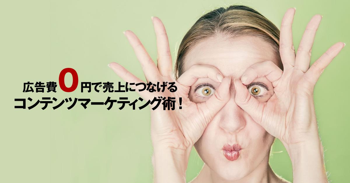 大阪開催!初心者向けコンテンツマーケティングセミナーのご案内