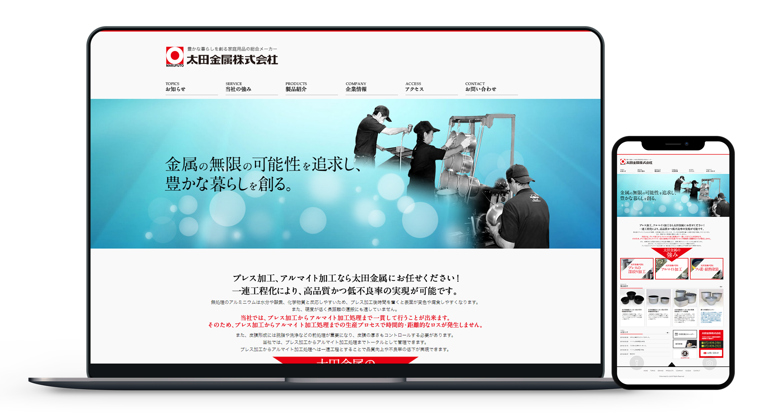 太田金属株式会社