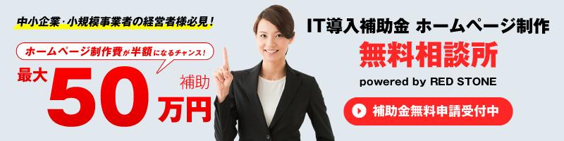 IT導入補助金 ホームページ制作 大阪