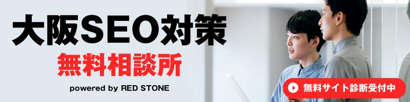 SEO対策 大阪無料相談所