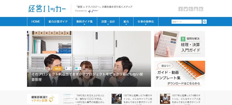 経営ハッカーのサイトイメージ