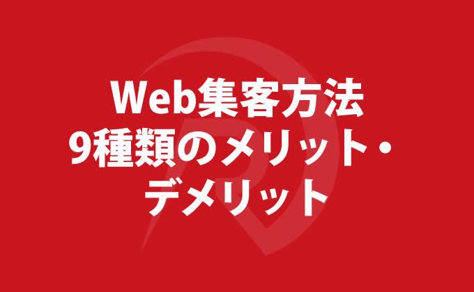 Web集客方法9種類のメリット・デメリット
