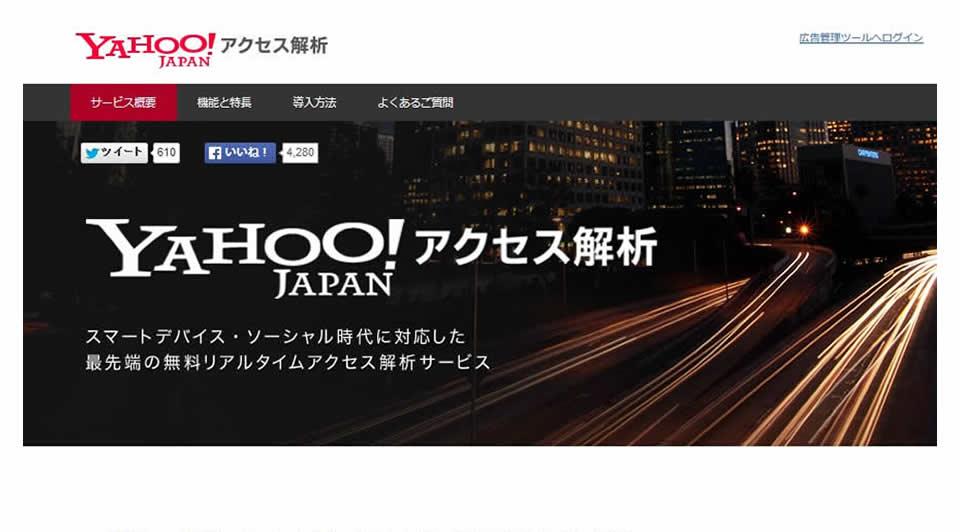 Yahoo!JAPAN アクセス解析