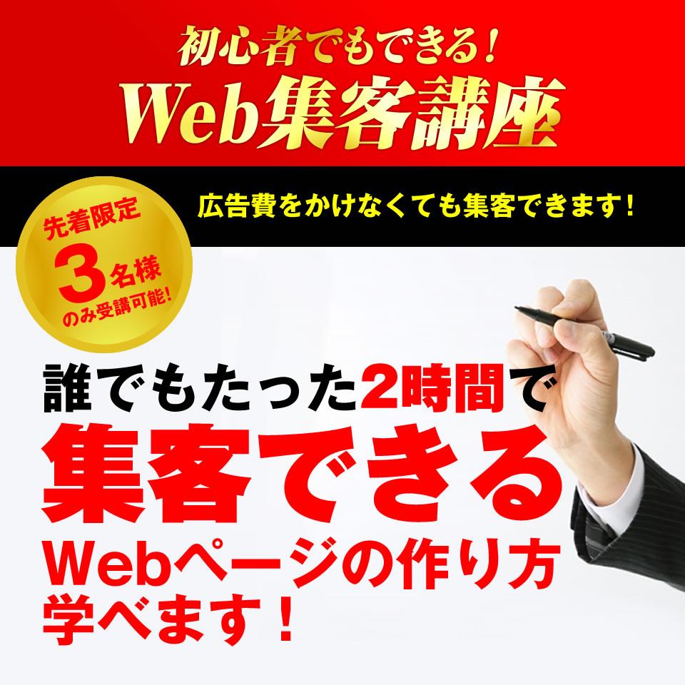 大阪の集客セミナー