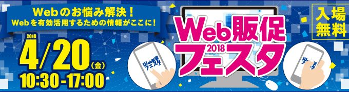 Web販促フェスタ2018 出展のお知らせ