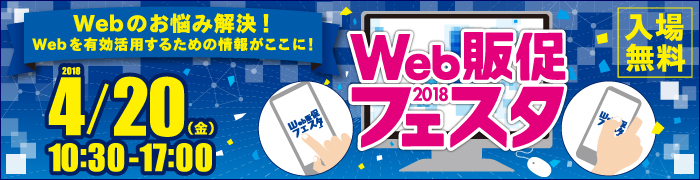 Web販促フェスタ2018