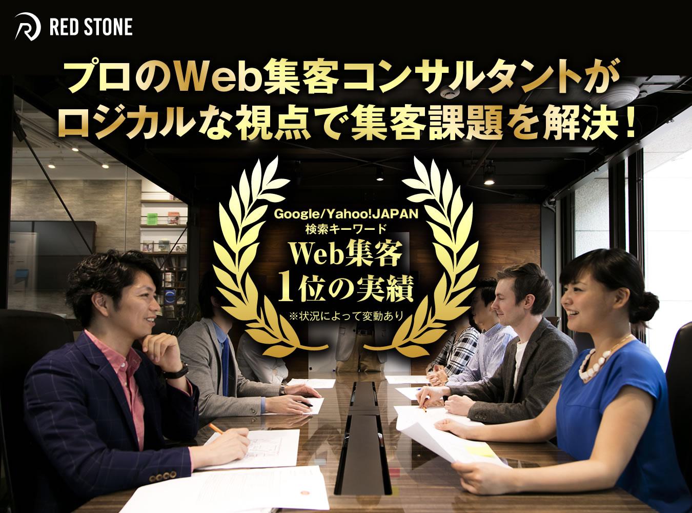 大阪でSEO対策に強いホームページ制作
