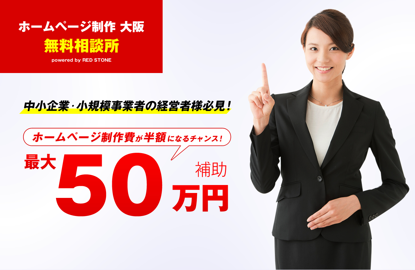 ホームページ制作 大阪