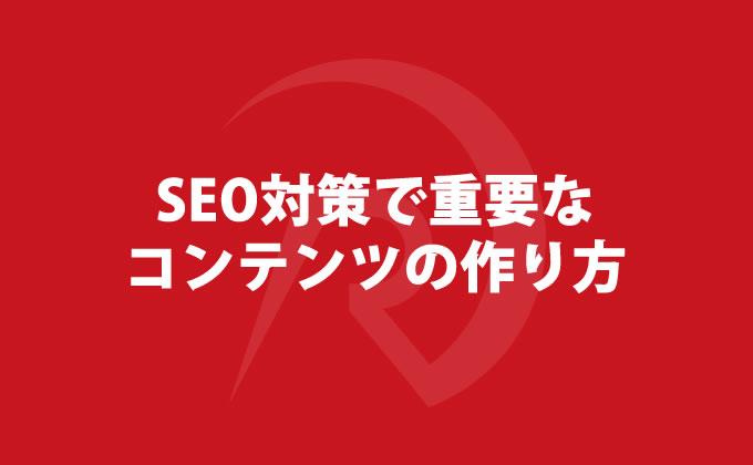 SEO対策で重要なコンテンツの作り方
