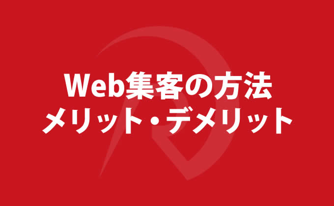 Web集客の方法 メリット・デメリット
