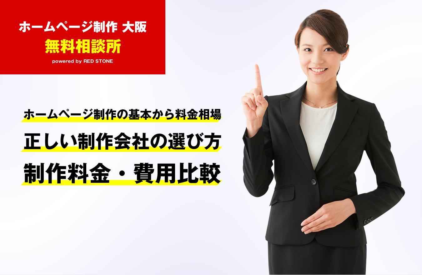 ホームページ制作 大阪 無料相談所