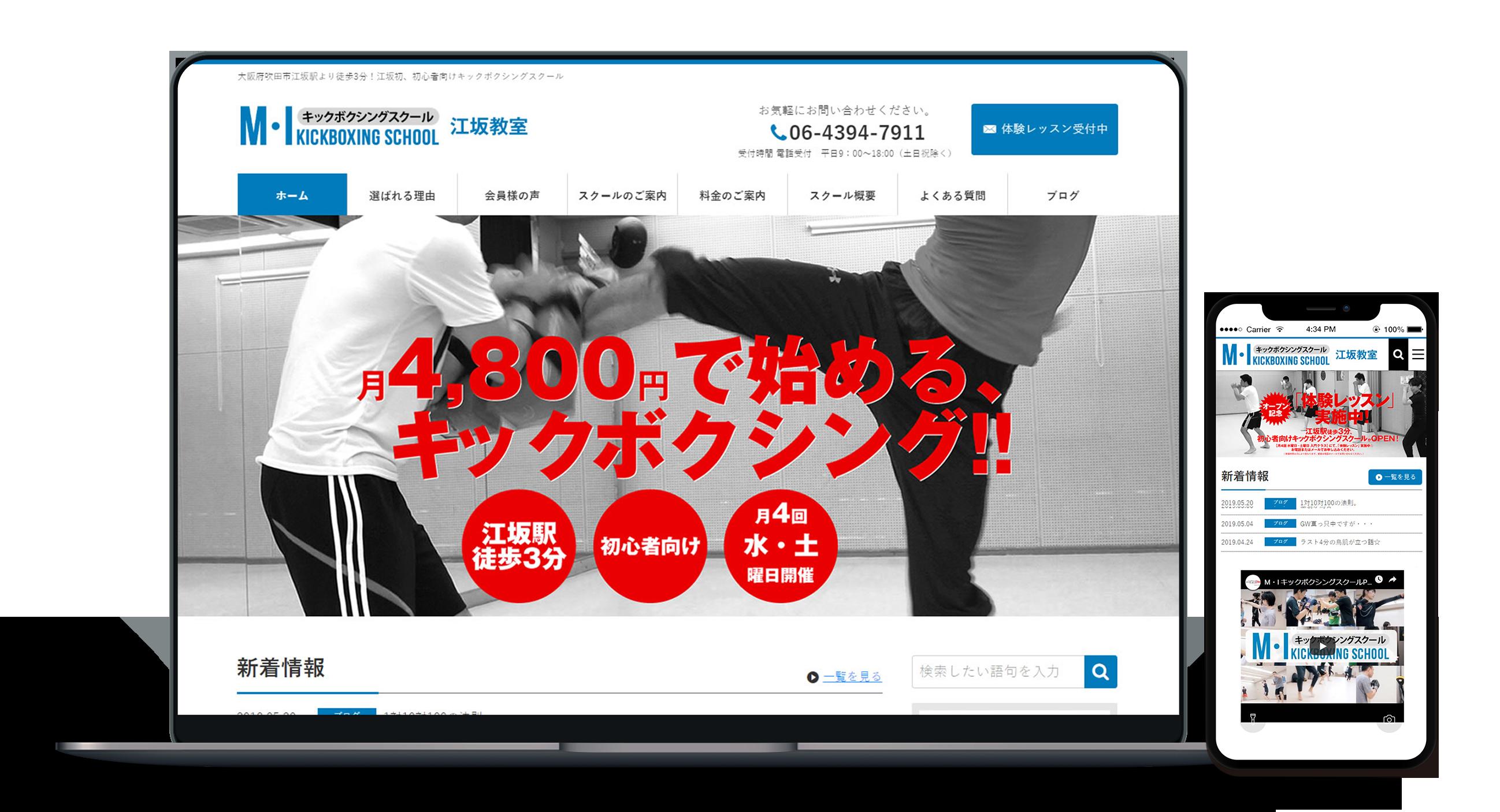 M・Iキックボクシングスクール