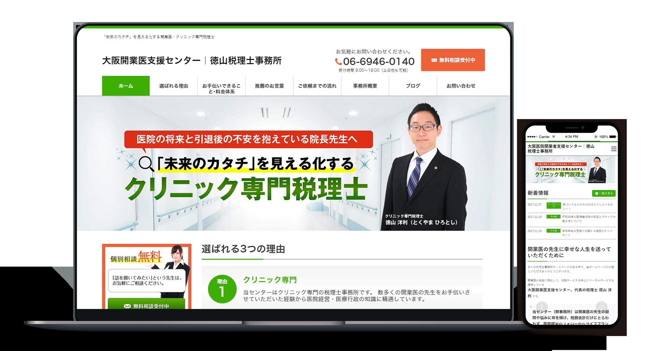徳山税理士事務所