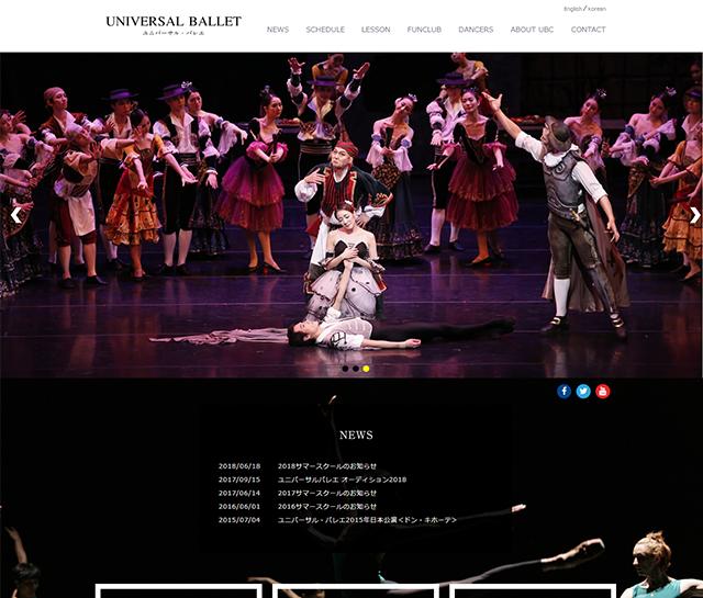 ユニバーサル・バレエ 日本