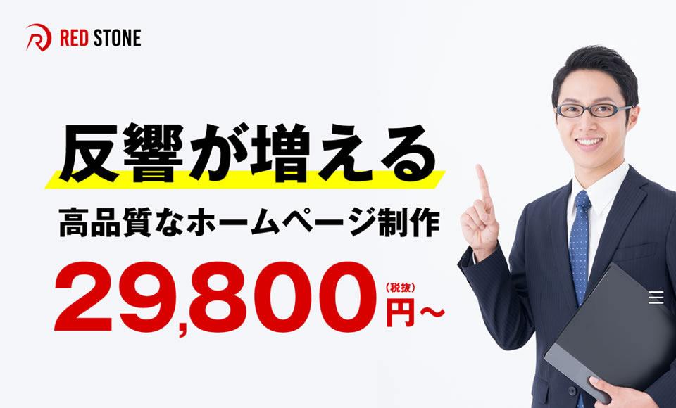 ホームページ制作 格安 大阪