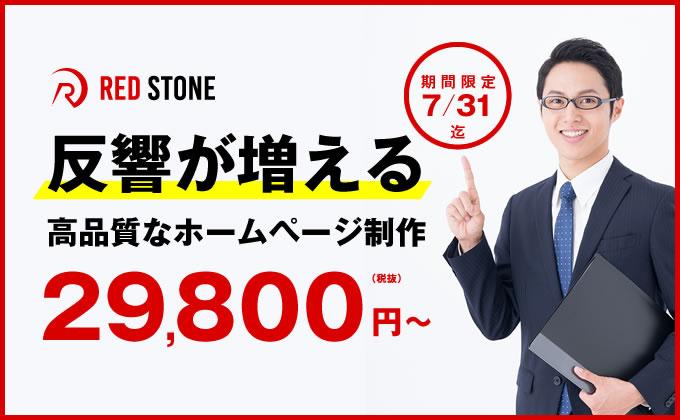 大阪の格安ホームページ制作