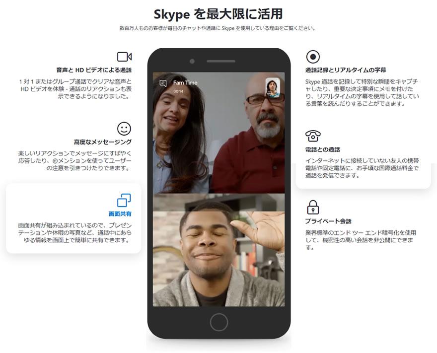 skypeの画面イメージ