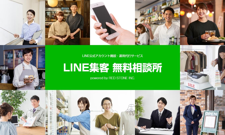 LINE集客 無料相談所