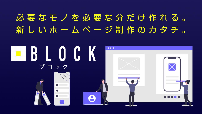 ホームページ制作サービス「ブロック」