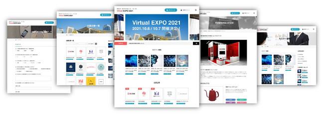 オンライン展示会プラットフォームの導入イメージ