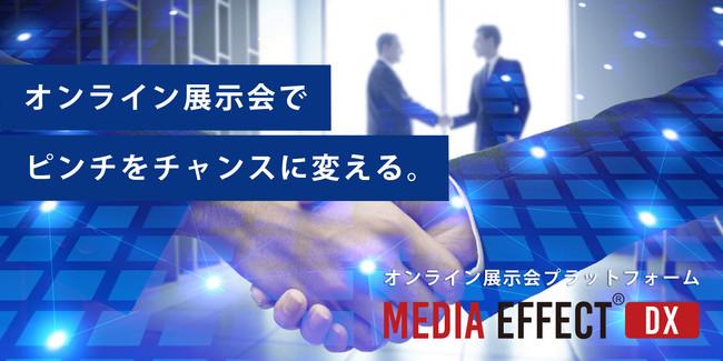 オンライン展示会プラットフォーム「メディアエフェクト®️DX」