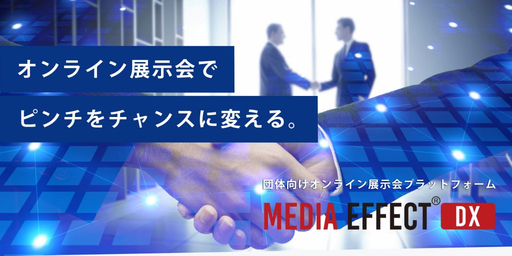 オンライン展示会&バーチャル展示会 プラットフォーム メディアエフェクトDX