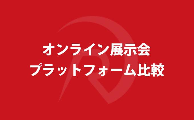 オンライン展示会プラットフォーム比較13選【2021年度版】