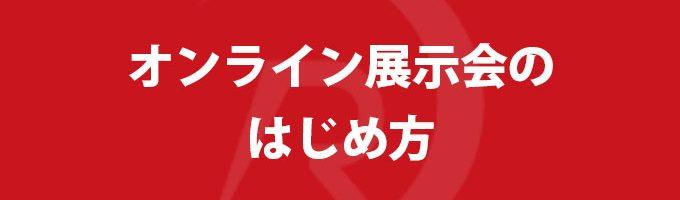 オンライン展示会のはじめ方【営業・企画担当者向け】