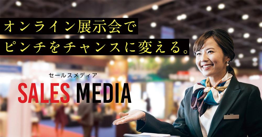 オンライン展示会プラットフォーム「セールスメデイア」